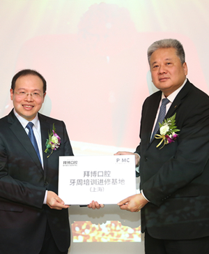 拜博口腔PIMC牙周培训进修基地(上海)启动