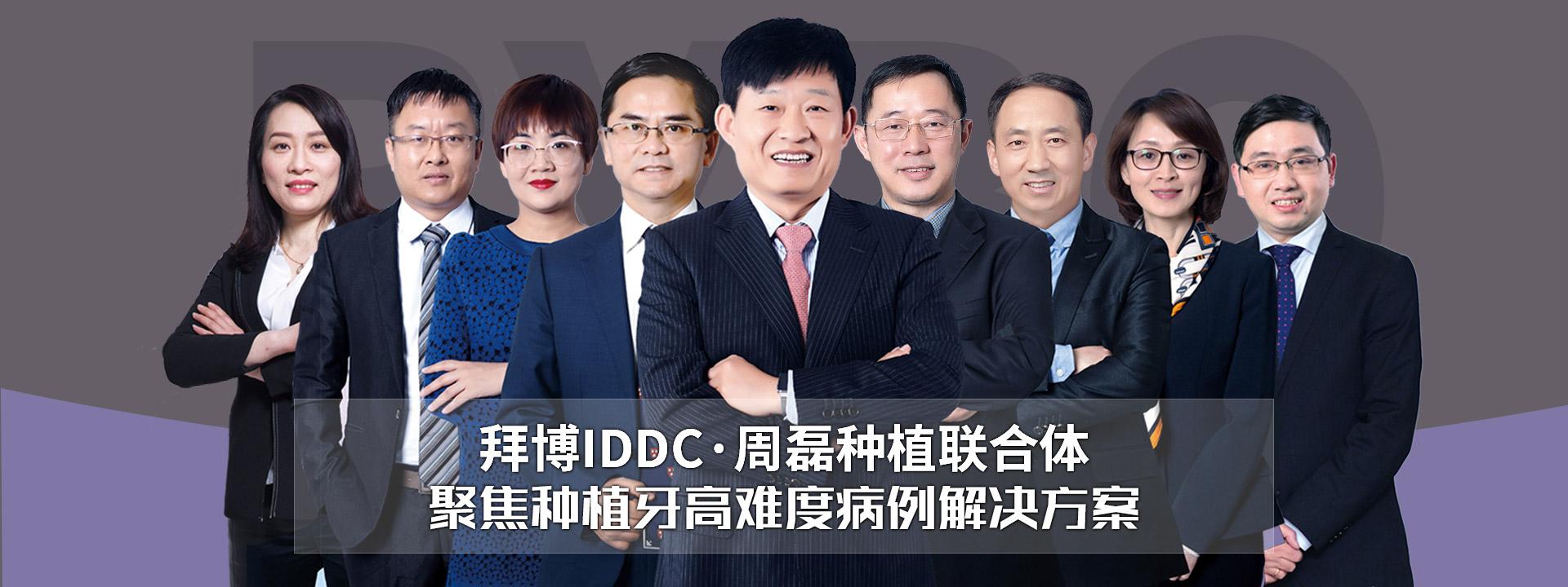 周磊IDDC