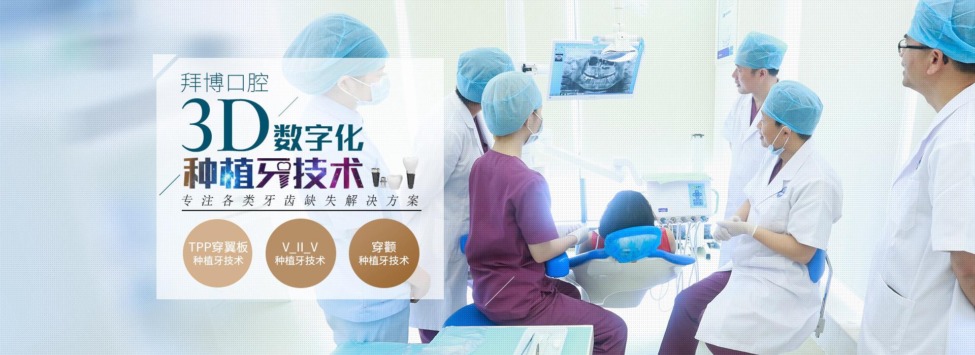 3D数字化种植牙