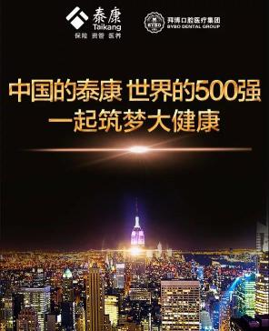 中國的泰康 世界的500強 一起筑夢大健康