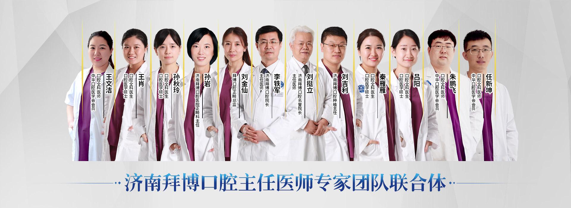 济南医生团队