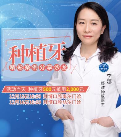 12月15日、16日种牙案例分享会:拜博疑难种植医生李娜专场