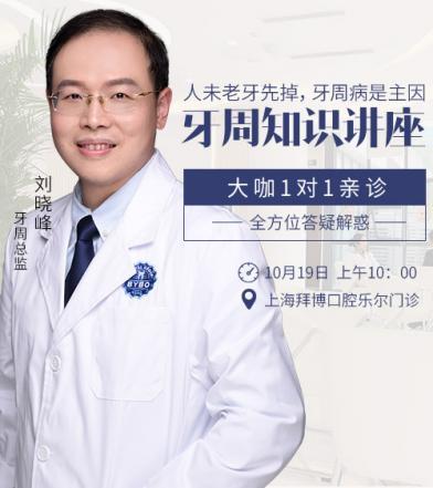 相约10月19日,大咖医生讲解牙周病相关知识