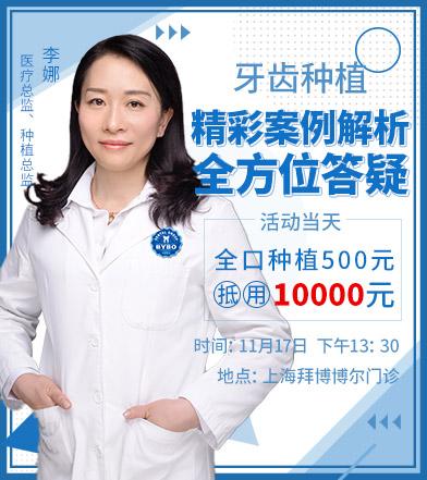 11月17日下午13:30种植牙全方位解析,全口种植500抵用10000