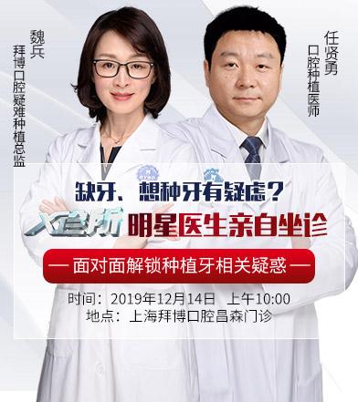 12.14昌森门诊部 X诊所明星医生坐诊,为您解答缺牙种牙疑虑