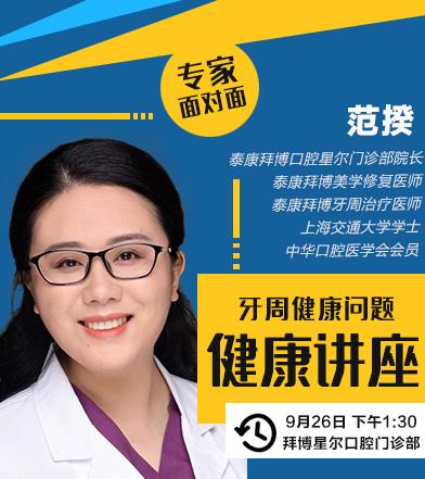 9月26日1:30拜博星尔口腔门诊部-牙周健康问题面对面!