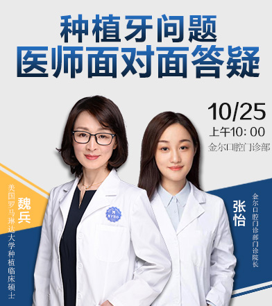 10月25日上午10:00拜博金尔口腔门诊-种植牙问题面对面!