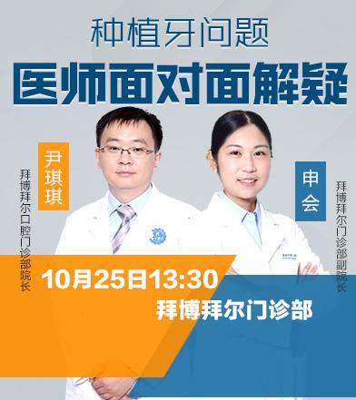 10月25日13:30拜博口腔拜尔门诊-种植牙问题面对面解疑!
