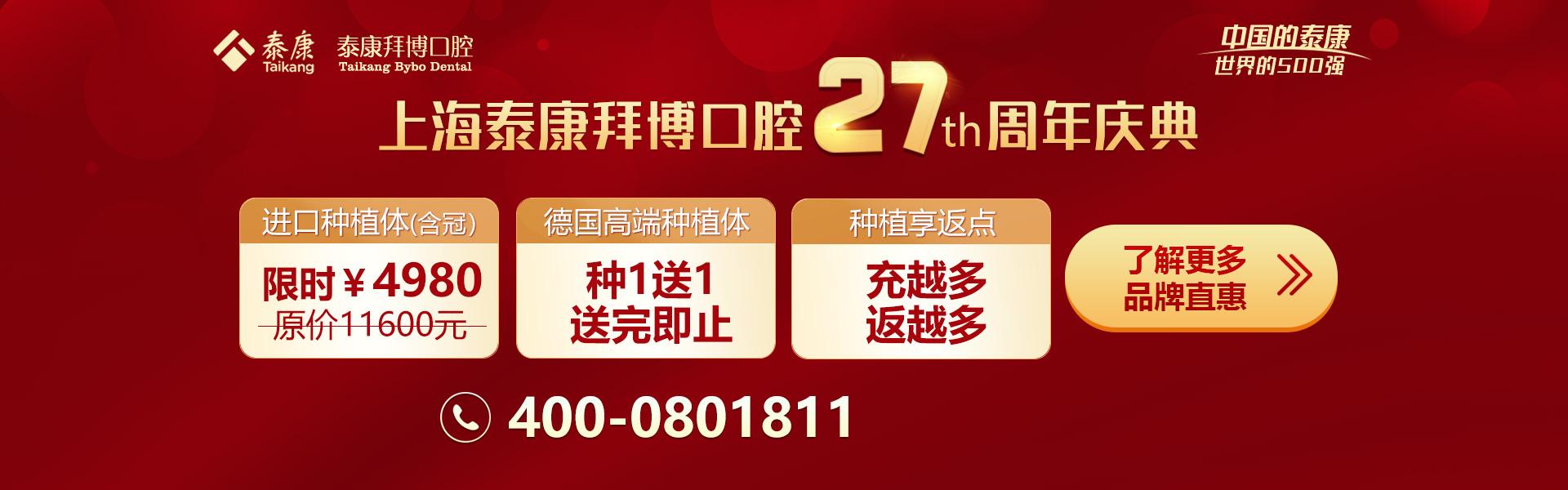 上海泰康拜博口腔27周年庆典种植特惠