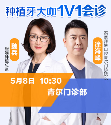 5月8日10:30泰康拜博口腔青尔门诊-种植大咖1v1会诊!