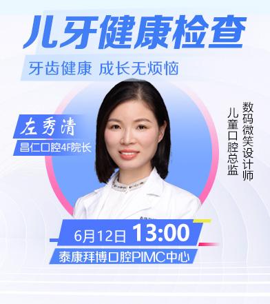 6月12日13:00泰康拜博口腔PIMC中心-儿牙健康检查!